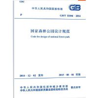 GB/T51046-2014 国家森林公园设计规范
