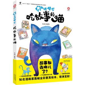 尿布侠登登:吃故事的猫