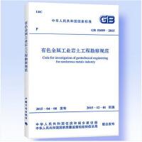 正版GB51099-2015 有色金属工业岩土工程勘察规范