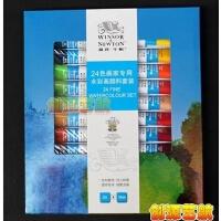 温莎牛顿24色水彩颜料12/18/24色画家专用水彩画颜料套装 10ml/支