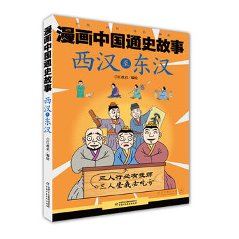 漫画中国通史故事 --西汉至东汉
