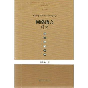 网络语言研究(媒体语言研究丛书)