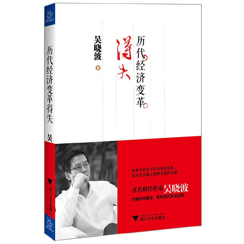 历代经济变革得失著名财经作家吴晓波**力作!中国未来的改革,能否走出历史的闭环?如果不研究历代经济的变革,其实无法真正理解当前的中国!