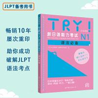TRY!新日語能力考試N1語法必備(含MP3一張)