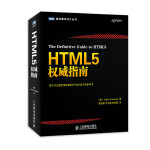 HTML5权威指南【非常全面详实的网页设计参考书】