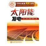 可再生能源离网发电实用技术问答丛书--太阳能发电