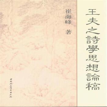 王夫之诗学思想论稿