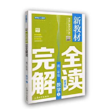 【上海专用】新教材完全解读  数学(新课标)(高2 上)