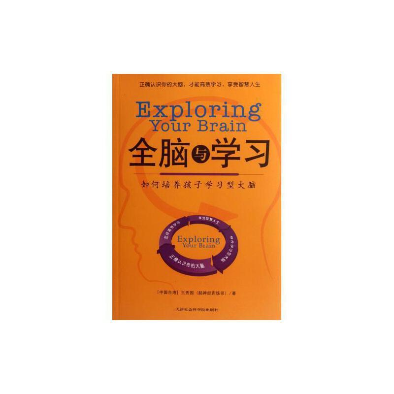 全脑与学习(如何培养孩子学习型大脑) 王秀园 正版教育书籍 天津社科