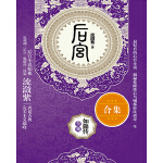 后宫・如懿传(套装共6册)(电视剧《后宫甄�执�》续篇)(电子书)