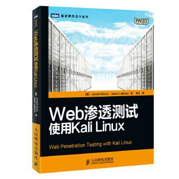 Web渗透测试