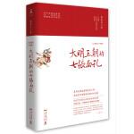 大明王朝的七张面孔:张宏杰全新修订升级版