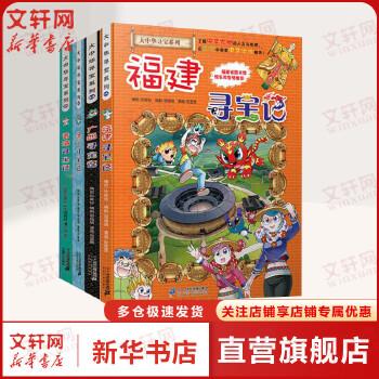 大中华寻宝系列 (21-24)青海/澳门/广西/福建 我的第一本科学漫画书