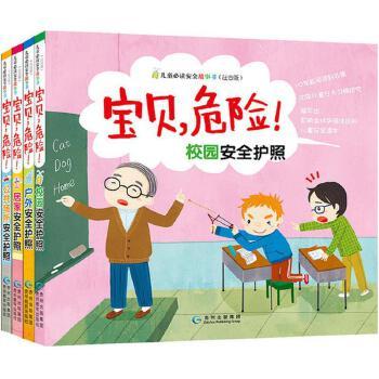 宝贝,危险!儿童必读安全故事书(注音版)(全套四册)