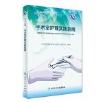 手术室护理实践指南(第4版/配盘)