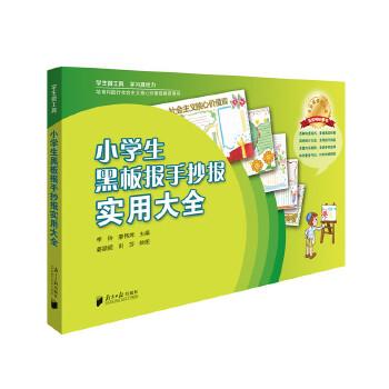 《小學生黑板報手抄報實用大全》(.)【簡介