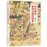 中国城市及其文明的演变:107幅精细地图,从石器时代到当代中国,追寻重现中国城市文明的演变轨迹