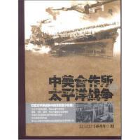 5【RTZ】中美合作所与太平洋战争 孙丹年 陕西出版集团,陕西人民出版社 9787224101515