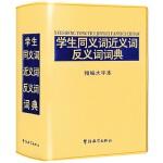 学生同义词近义词反义词词典-精编大字本(32开)