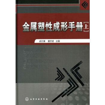 金属塑性成形手册(上)