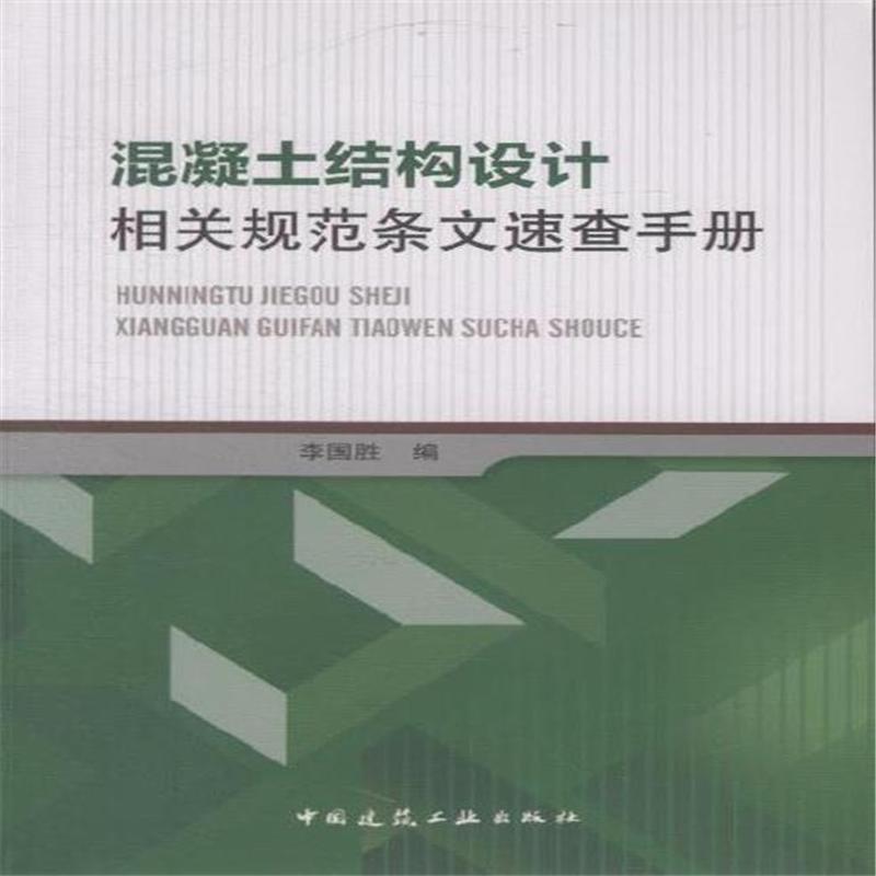 《混凝土结构设计相关规范条文速查手册》李国胜