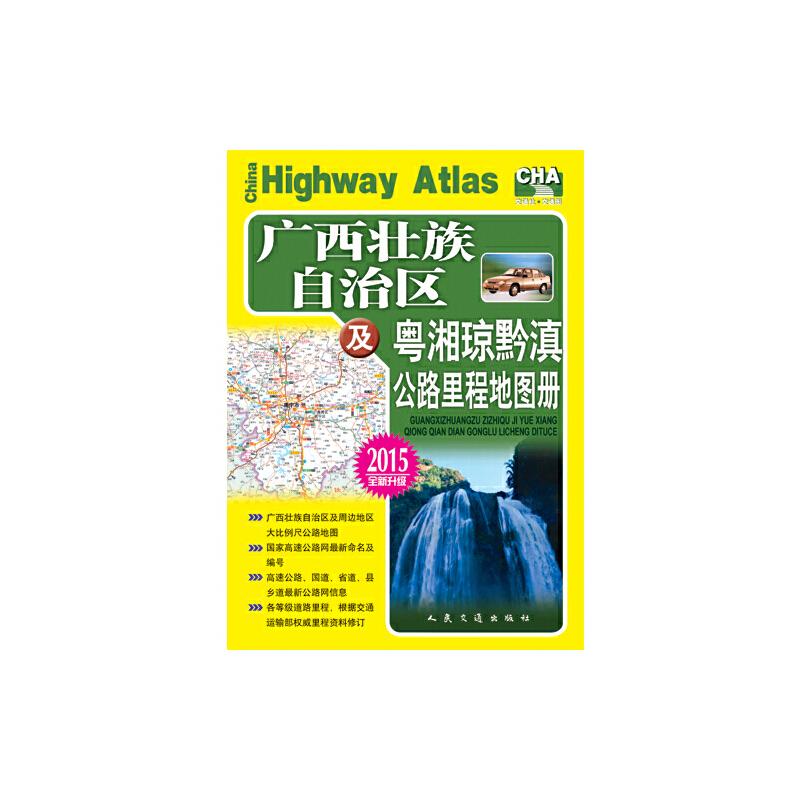 广西壮族自治区及粤湘琼黔滇公路里程地图册(2015版)