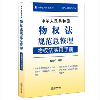 中华人民共和国物权法规范总整理:物权法实用手册