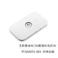 华为E5573-853 移动版 4g三网无线路由器 直插SIM卡 移动随行WIFI E5573s-853