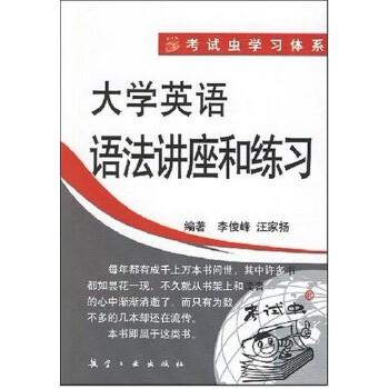 大学英语语法讲座和练习