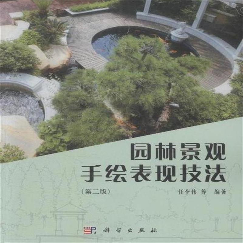 园林景观手绘表现技法-(第二版)9787030365897(任全伟)