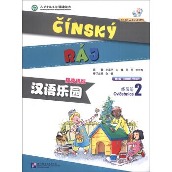 汉语乐园练习册(捷克语版,第2版)(2) 北京语言大学出版社