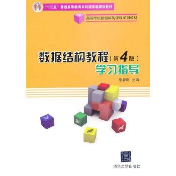 数据结构教程学习指导