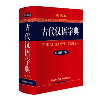 古代汉语字典 最新修订版 彩色本 1700多名读者热评!