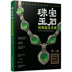 珠宝玉石简易鉴定手册(珠宝玉石购买必备宝典!)