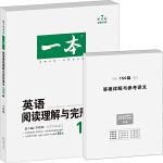 开心英语 第7版 英语阅读理解与完形填空150篇 七年级 全面升级 联合《英语周报》金笔作者等编写