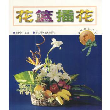 生活花艺丛书——花篮插花