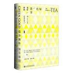绿色黄金:茶叶帝国(甲骨文丛书)