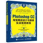 Photoshop CC淘宝网店设计与装修实战视频教程