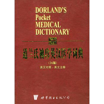 道兰氏袖珍英汉医学词典(26版)