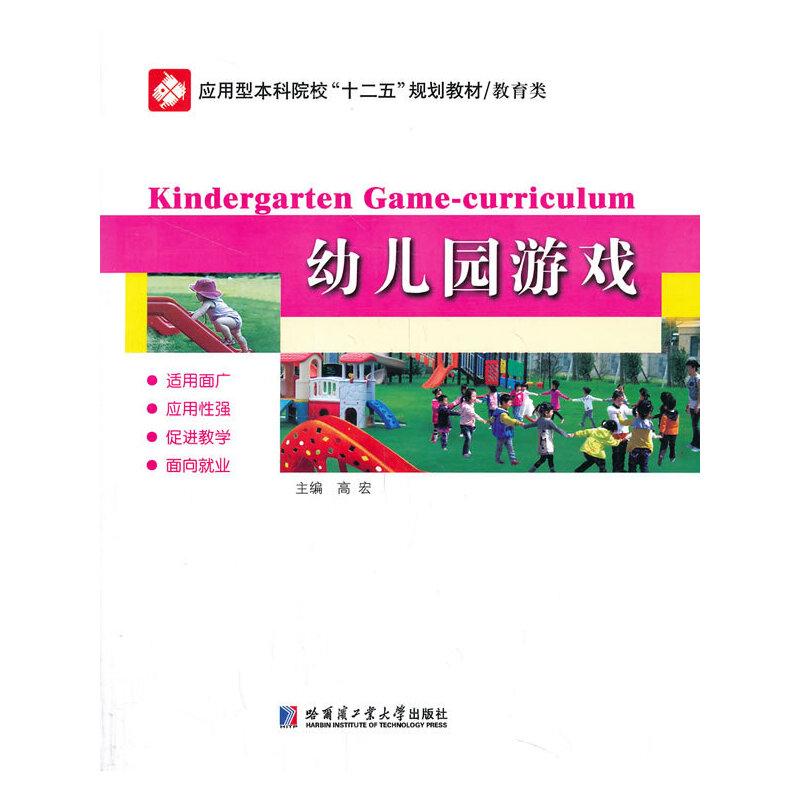 《幼儿园游戏》(高宏.)【简介
