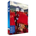 孤独星球Lonely Planet中国旅行指南系列:青海