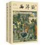 西洋鏡:意大利彩色畫報記錄的中國1899—1938