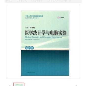 医学统计学与电脑实验(附光盘第4版医学研究生教学用书)