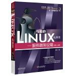 鸟哥的Linux私房菜:服务器架设篇(第3版)(超级畅销书第三次改版升级,适用于各种主流Linux版本!决战大数据时代!IT技术人员不得不读!)