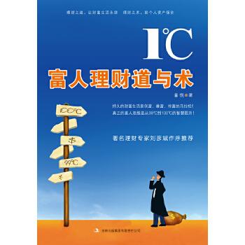 1°C―富人理财道与术