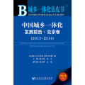 城乡一体化蓝皮书:中国城乡一体化发展报告(北京卷)