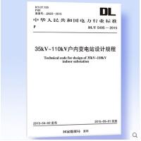 DL/T 5495-2015 35kV~110kV 户内变电站设计规程
