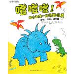 蜡笔小恐龙(全两册)