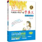 与美国小学生一起学英文:有趣的阅读⑤