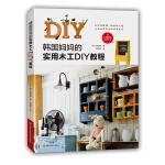韩国妈妈的实用木工DIY教程